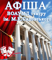 Афіша Вінницького музично-драматичного театру ім. М. Садовського